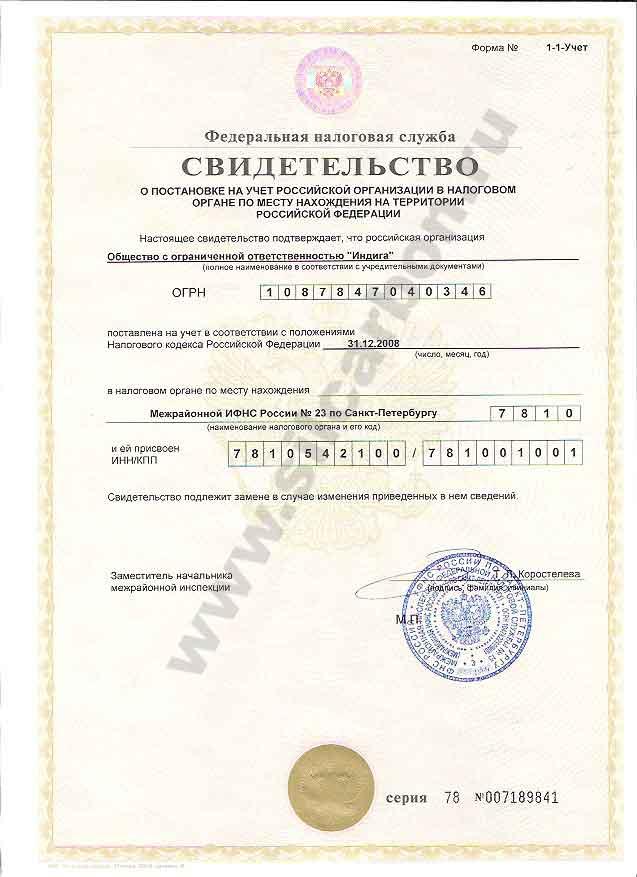 санкт-петербург к какой налоговой